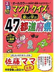 るるぶマンガとクイズで楽しく学ぶ! 47都道府県 (こども絵本)