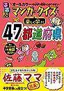 るるぶマンガとクイズで楽しく学ぶ! 47都道府県