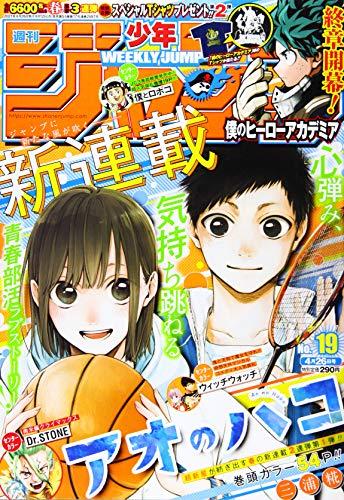 週刊少年ジャンプ(19) 2021年 4/26 号 [雑誌]
