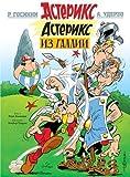 Asterix iz Galii: Asteriks iz Gallii / Asterix the Gaul - Rene Goscinny