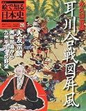 週刊 絵で知る日本史 20号 耳川合戦図屏風