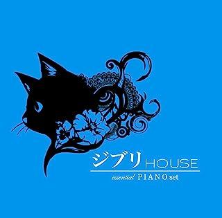 ジブリ HOUSE - essential PIANO set -