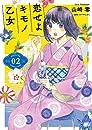 恋せよキモノ乙女 2巻: バンチコミックス