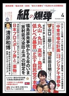 紙の爆弾 2016年4月号