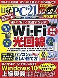 日経PC21 2020年 5 月号