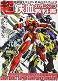 機動戦士ガンダム 鉄血のオルフェンズ 超 鉄血のガンプラ教科書 (ホビージャパンMOOK 820)