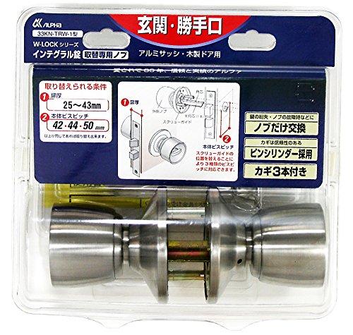 ALPHA(アルファ) W-LOCKシリーズ インテグラル錠 取替専用ノブ 33KN-1型