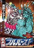 """五大湖フルバースト ―大相撲""""心・技・体""""伝説2―(2) (MiChao!コミックス)"""