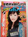 週刊ポスト 2009 H21 年5/8・15号 no.17