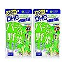【セット品】DHC パーフェクト野菜 60日分 240粒 2個セット