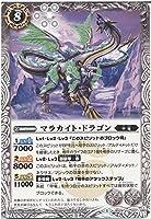 マラカイト・ドラゴン U バトルスピリッツ アルティメットバトル 06 bs29-027