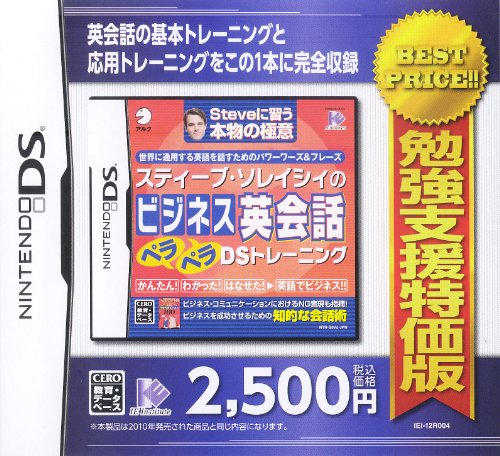 Business English fluently DS Training study support special edition Steve Soreishi~i (japan import)