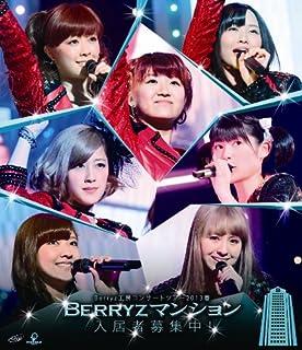 Berryz工房コンサートツアー2013春 ~Berryzマンション入居者募集中!~ Blu-ray...