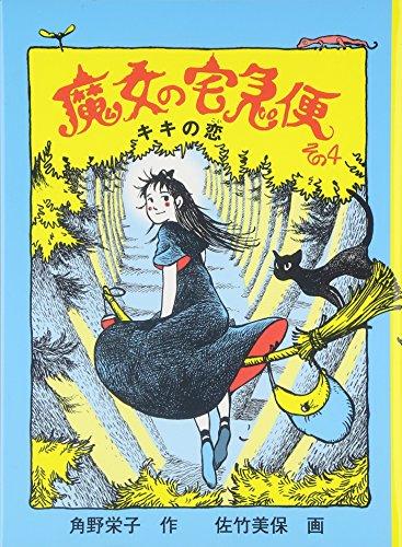 魔女の宅急便〈その4〉キキの恋 (福音館創作童話シリーズ)の詳細を見る