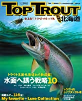 Top trout北海道 (NorthAngler'sCOLLECTION)