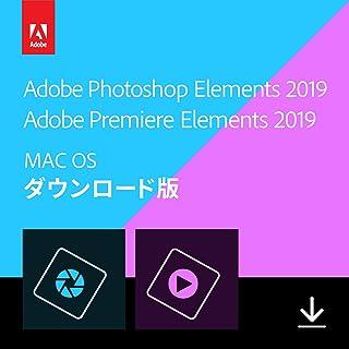 Adobe Photoshop Elements 2019 & Adobe Premiere Elements 2019 Mac版 オンラインコード版