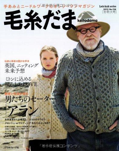 毛糸だま 2012年 冬特大号 (Let's knit series)