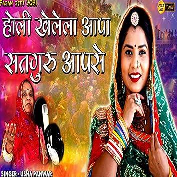Holi Khelela Aapa Satguru Apse (Rajasthani)
