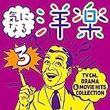 気になる洋楽3〜TV CM,DRAMA & MOVIE HITS COLLECTION