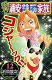 元祖! 浦安鉄筋家族 12 (少年チャンピオン・コミックス)