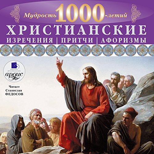 Khristianskiye izrecheniya, pritchi, aforizmy [Christian Sayings, Parables, and Aphorisms] audiobook cover art