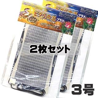 みどり商会 ピタリ適温プラス 3号 2枚セット