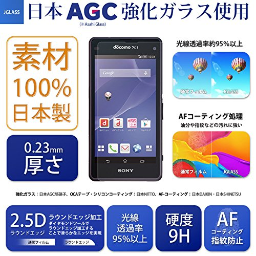 JGLASS 【100%日本製素材】 XPERIA A2 / XPERIA Z1f / XPERIA J1 Compact 強化ガラス 液晶保護フィルム A2 J1 Z1f 共用 高級液晶保護フィルム 9H級 0.23mm エクスペリアA2 Z1f J1 Compact SO-02F, SO-04F 保証あり