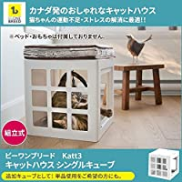 シンプルキャットハウスとしても使用可能 ビーワンブリード Katt3 キャットハウス シングルキューブ [簡易パッケージ品]