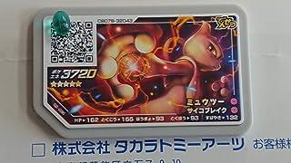 新品 美品 ポケモンガオーレ ミュウツー グレード5 でんせつ ポケモン ガオーレ レア 希少 カードゲーム