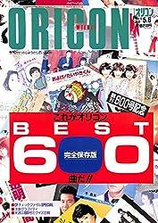 オリコン・ウィークリー 1991年 5月6日号 No.600
