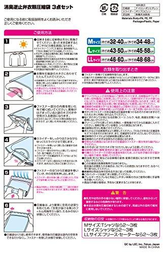 レック『消臭プラス衣類圧縮袋』