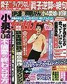 週刊女性セブン 2021年 4/15 号 [雑誌]
