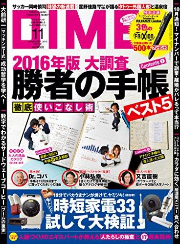DIME (ダイム) 2015年 11月号 [雑誌]