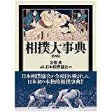 相撲大事典 第四版