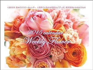 週めくりカレンダー2015 フラワー 浦沢美奈 ([カレンダー])