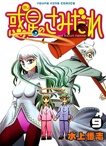惑星のさみだれ (9) (ヤングキングコミックス)