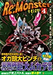 Re:Monster 4 (アルファポリスCOMICS)