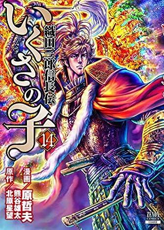いくさの子 ‐織田三郎信長伝‐ (14) (ゼノンコミックス)