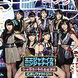 シャララ! やれるはずさ/エエジャナイカ ニンジャナイカ(初回生産限定盤B)(DVD付)