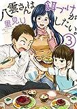八雲さんは餌づけがしたい。 3巻 (デジタル版ヤングガンガンコミックス)