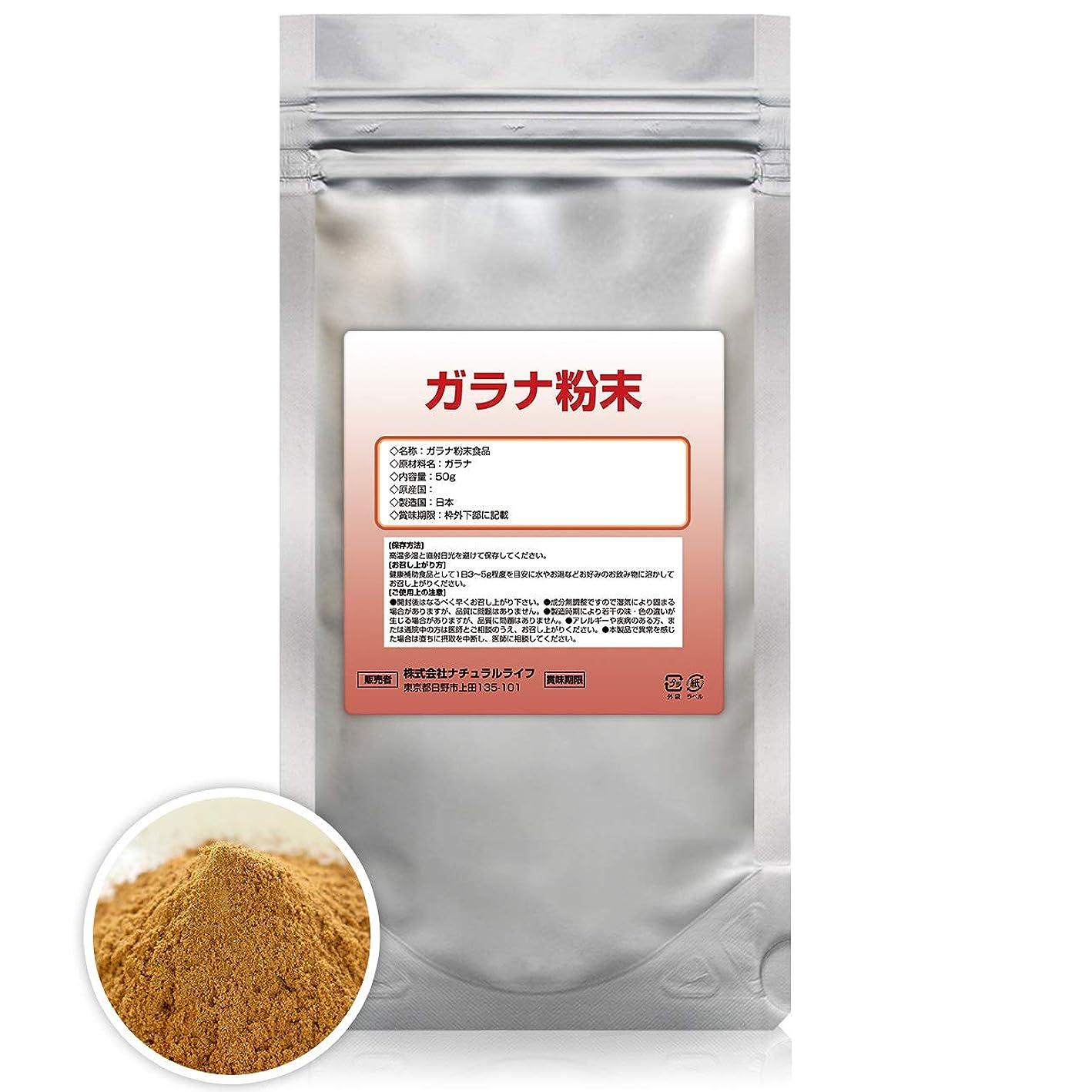暴力日付ペイントガラナ粉末[50g]天然ピュア原料(無添加)健康食品(がらな)