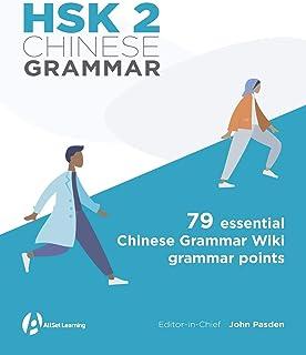 HSK 2 Chinese Grammar (HSK Chinese Grammar)