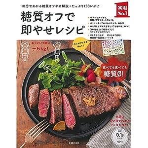糖質オフで即やせレシピ (実用No.1シリーズ)