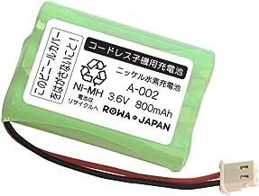 SHARP A-002 コードレスホン 子機 互換 バッテリー UBATM0025AFZZ UBATMA002AFZZ 【ロワジャパン】【大容量/通話時間UP】