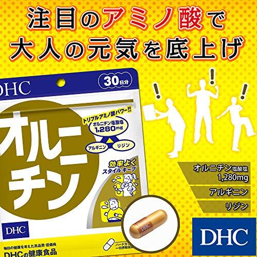 DHCオルニチン30日分
