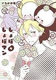 しょぼしょぼマン(4)(完) (ガンガンコミックスONLINE)