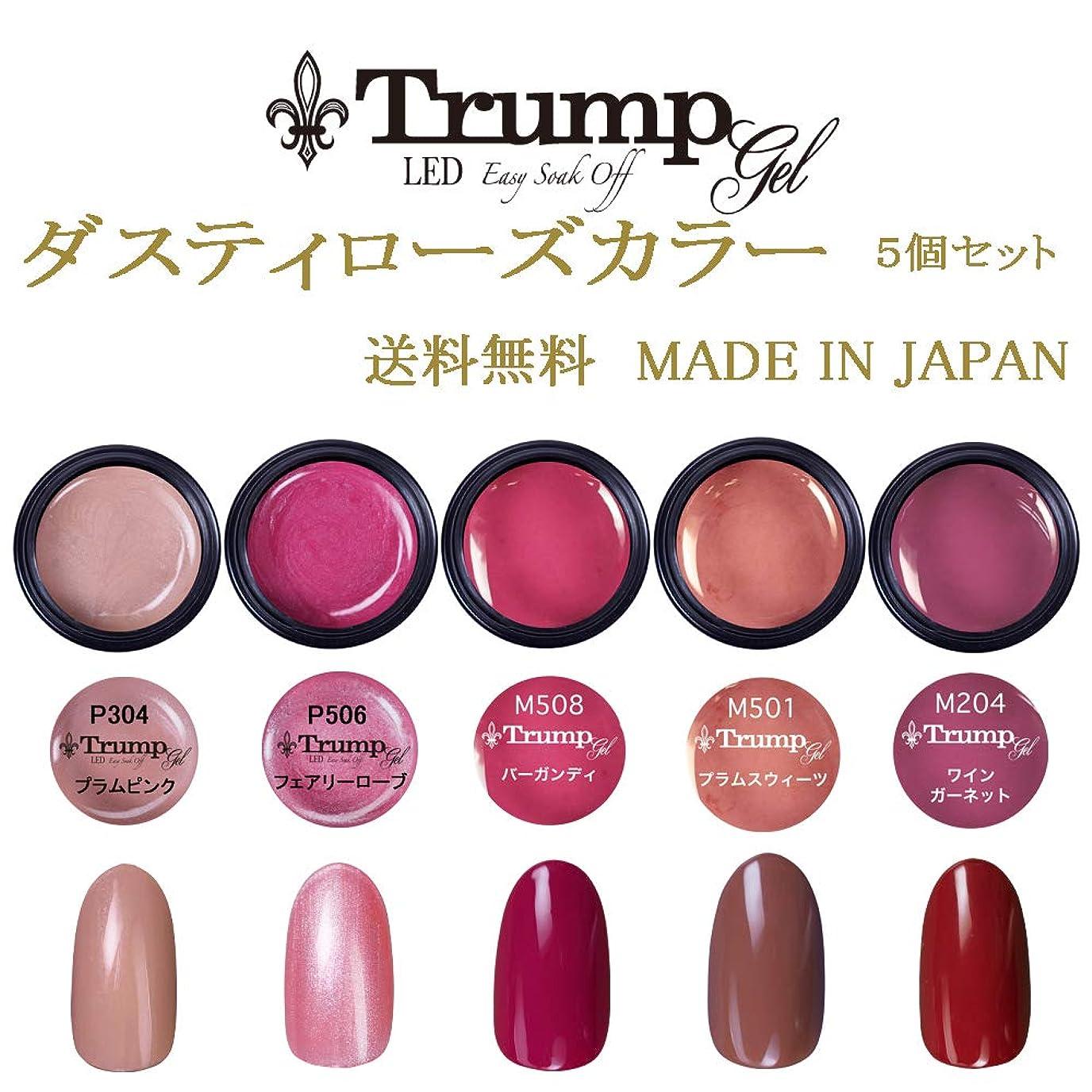 穴魅力的解放【送料無料】日本製 Trump gel トランプジェル ダスティローズカラージェル 5個セット スタイリッシュでオシャレな 白べっ甲カラージェルセット