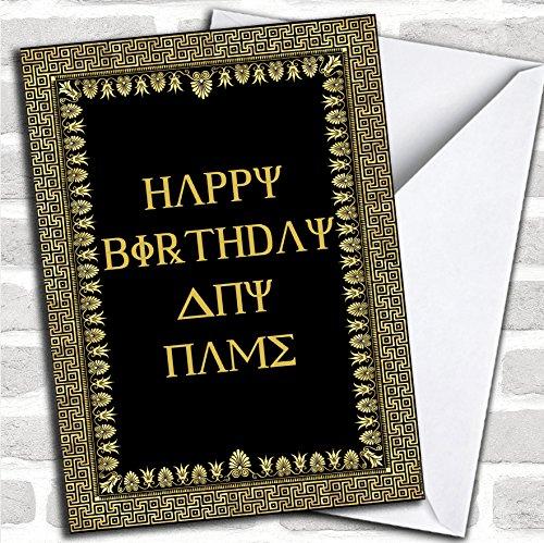 Oud Grieks Griekenland Verjaardagskaart met envelop, kan volledig gepersonaliseerd worden, snel en gratis verzonden