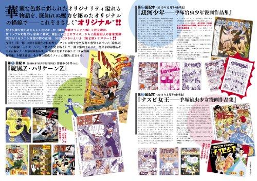 『旋風Z・ハリケーンZ (手塚治虫オリジナル版復刻シリーズ)』のトップ画像