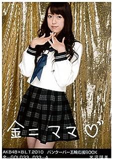 AKB48 公式生写真 B.L.T 2010 バンクーバー五輪応援BOOK サイン入り 【米沢瑠美】04